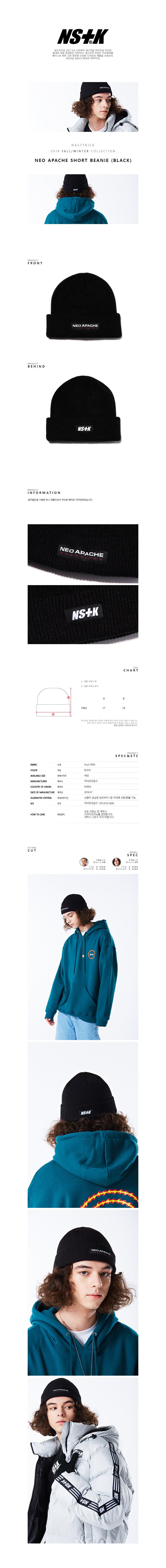 네스티킥(NASTYKICK) [NK] NEO APACHE SHORT BEANIE BLACK (NK18A106H)