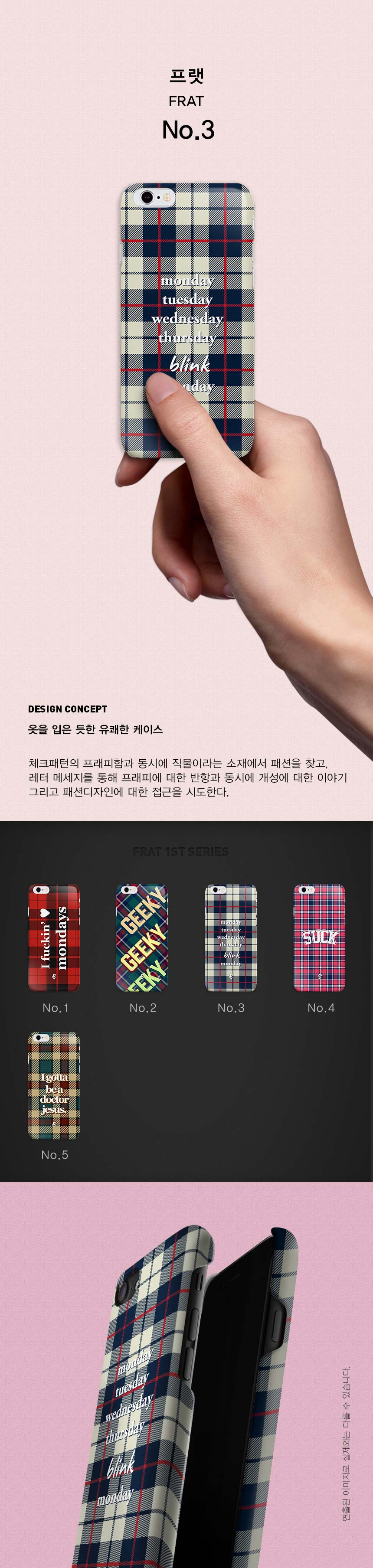 기키(GEEKY) phone case FRAT no.3