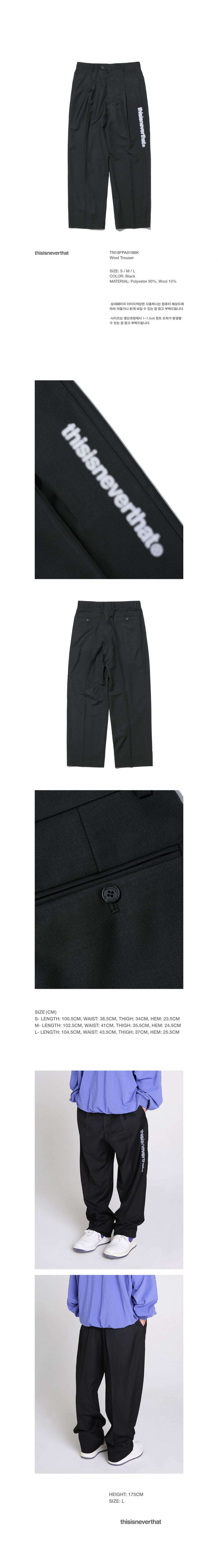 디스이즈네버댓(THISISNEVERTHAT) Wool Trouser Black