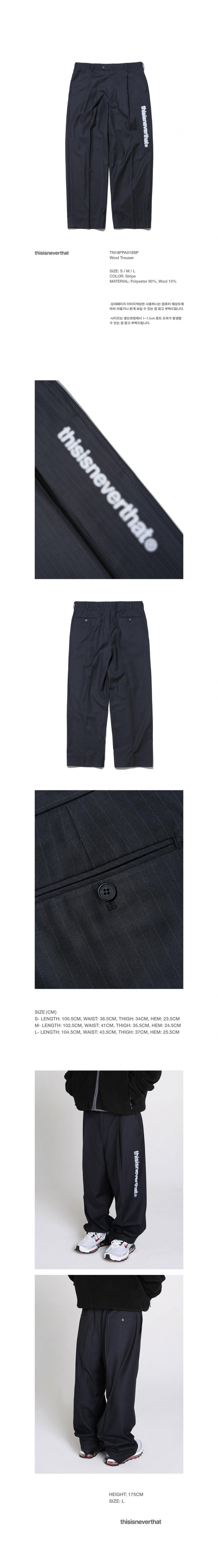 디스이즈네버댓(THISISNEVERTHAT) Wool Trouser Stripe