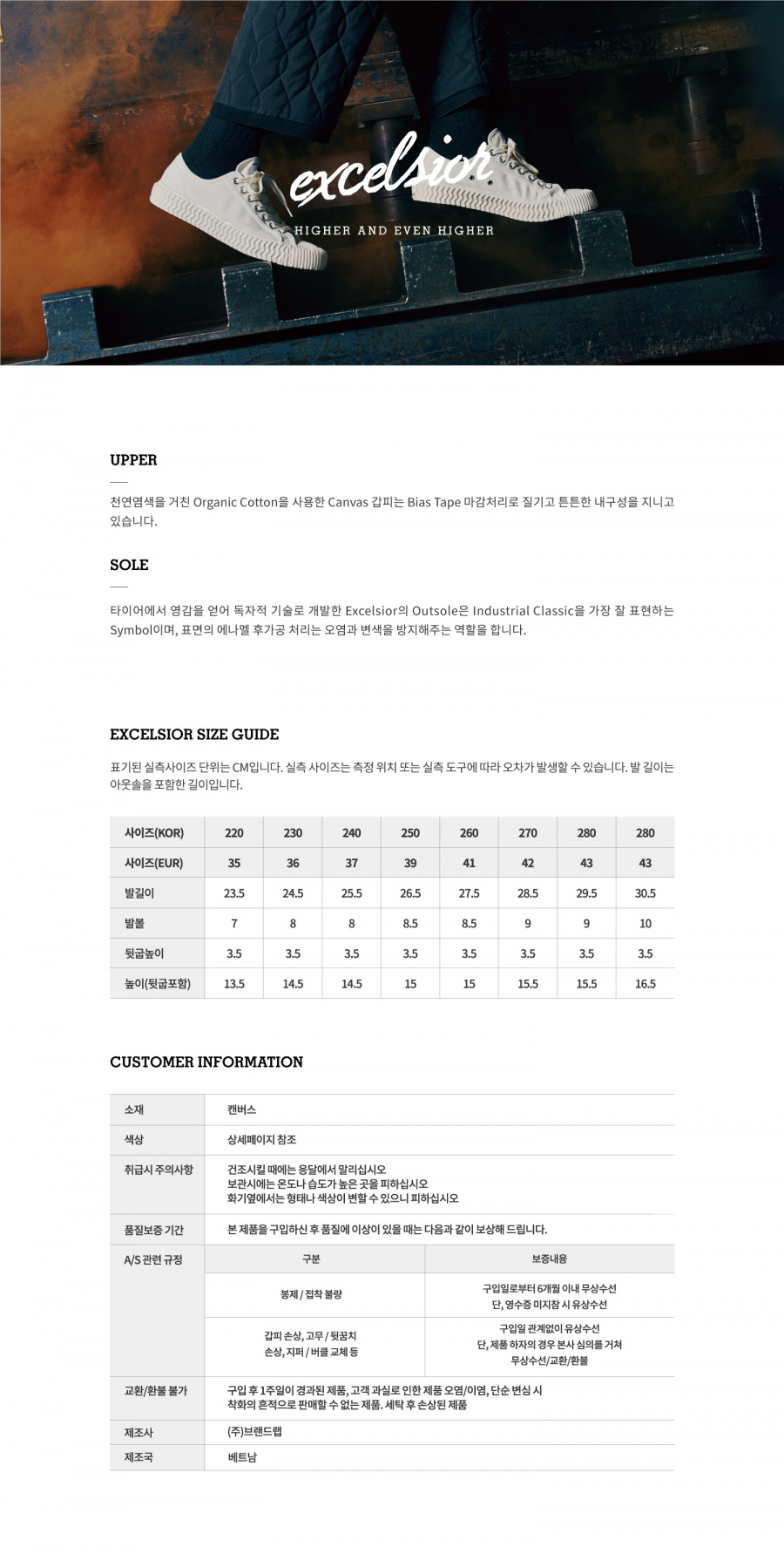 엑셀시오르(EXCELSIOR) 볼트 로우 EXCELSIOR BOLT LO (ES_M6017CV_BK)