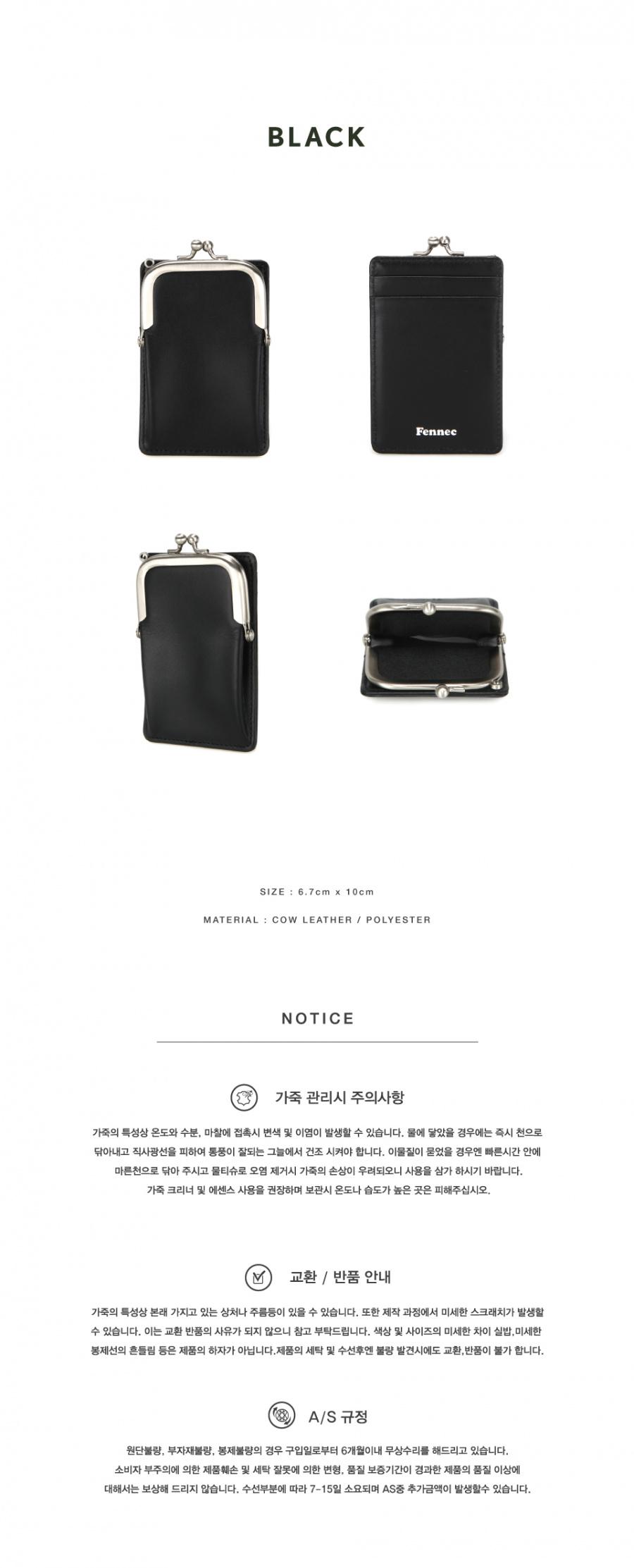 페넥(FENNEC) FRAME MINI CARD WALLET - BLACK