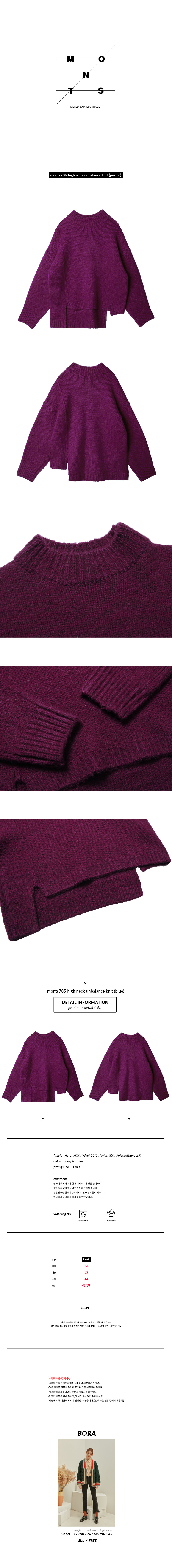 몬츠(MONTS) 786 high neck unbalance knit (purple)