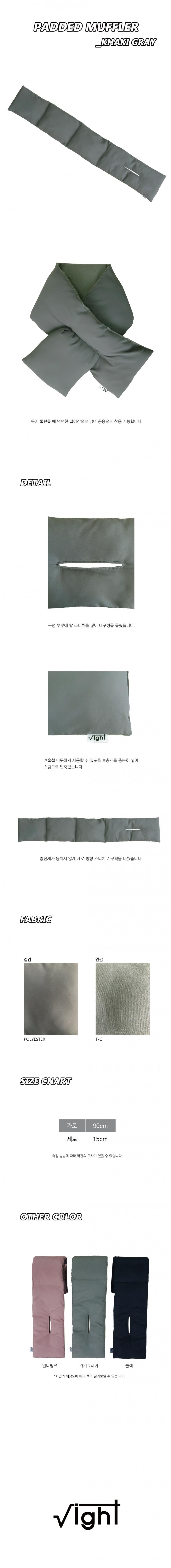 라잇루트(RIGHT ROUTE) (3차 입고) 카키그레이 패딩 목도리