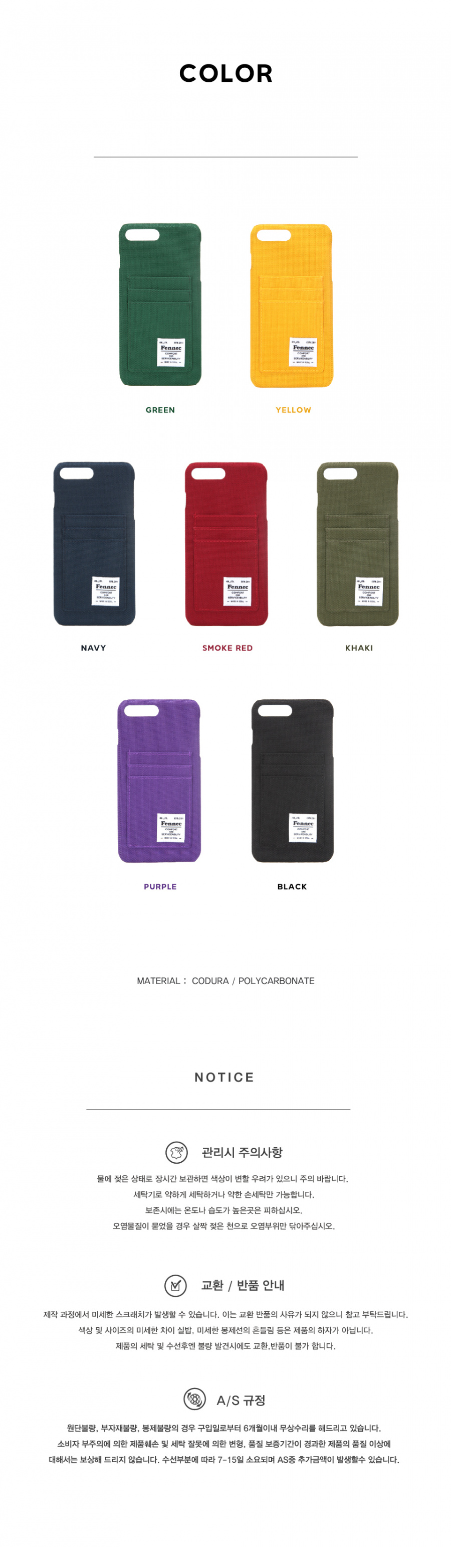 페넥(FENNEC) C&S iPHONE 7+/8+ CASE - GREEN