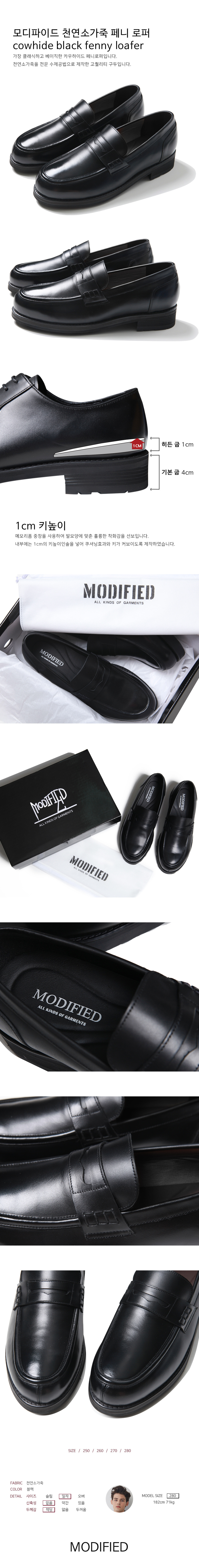 모디파이드(MODIFIED) M#1671 cowhide black fenny loafer (1cm 키높이)
