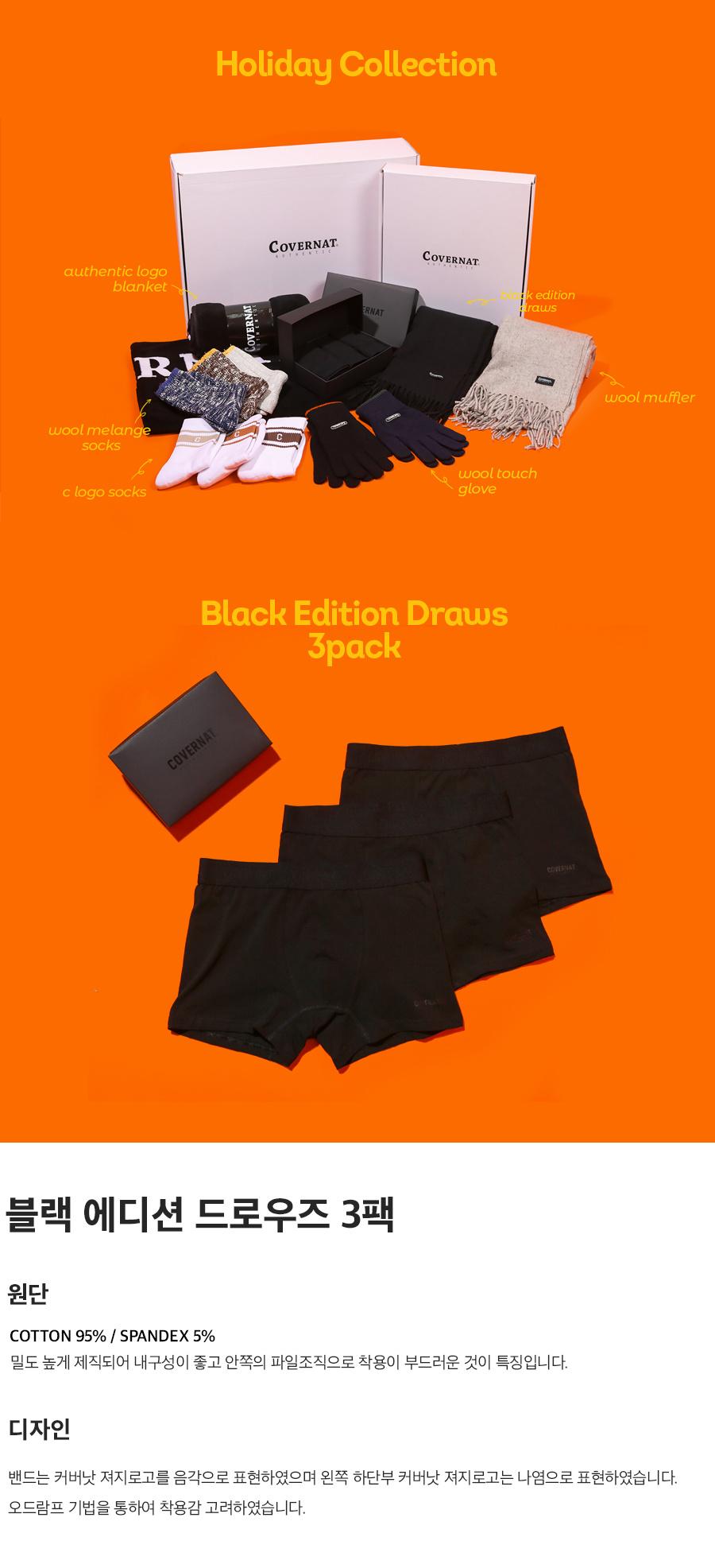 커버낫(COVERNAT) BLACK EDITION DRAWERS 3 PACK