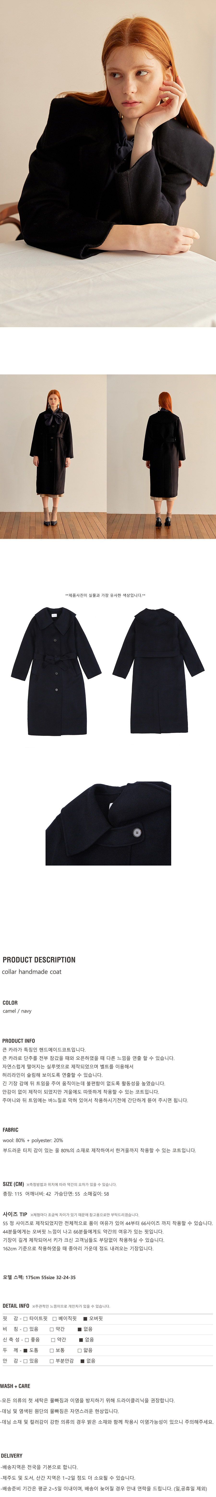 엽페(YUPPE) COLLAR HANDMADE COAT_NAVY