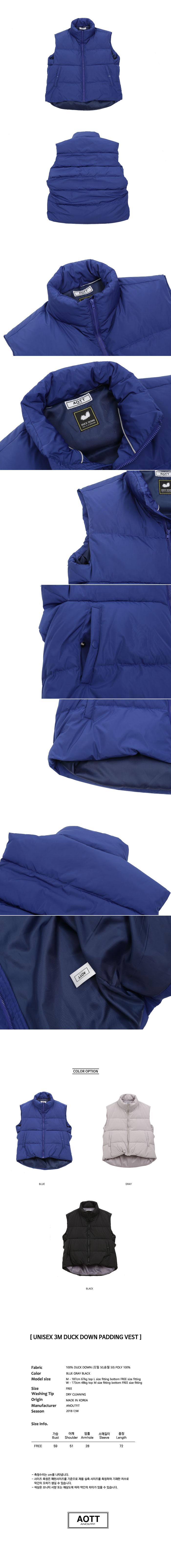 언아웃핏(AOTT) 유니섹스 3M 덕다운 패딩 베스트 블루