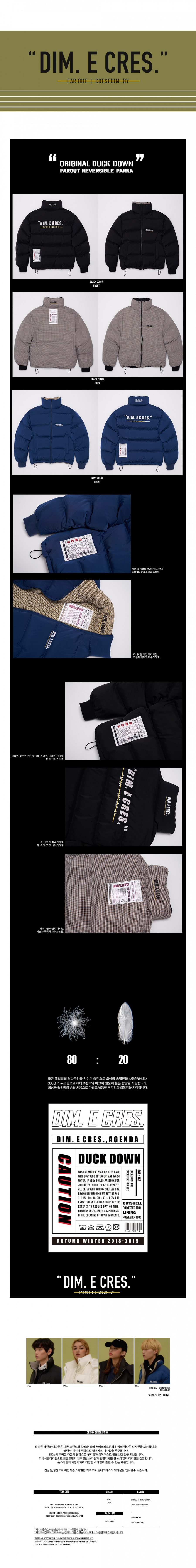 딤에크레스(DIM. E CRES) ORIGINAL DUCK DOWN FAROUT REVERSIBLE_BLACK