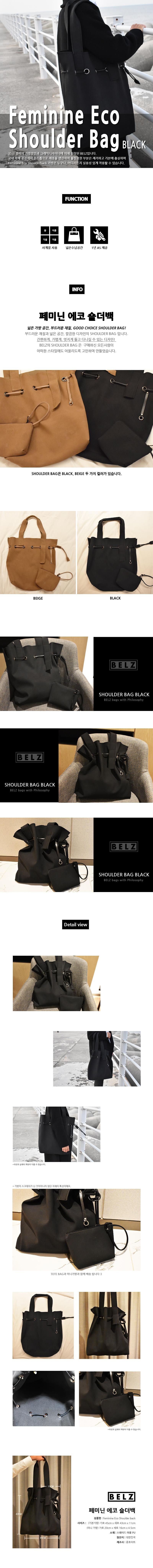 벨즈(BELZ) 페미닌 에코 숄더백 블랙