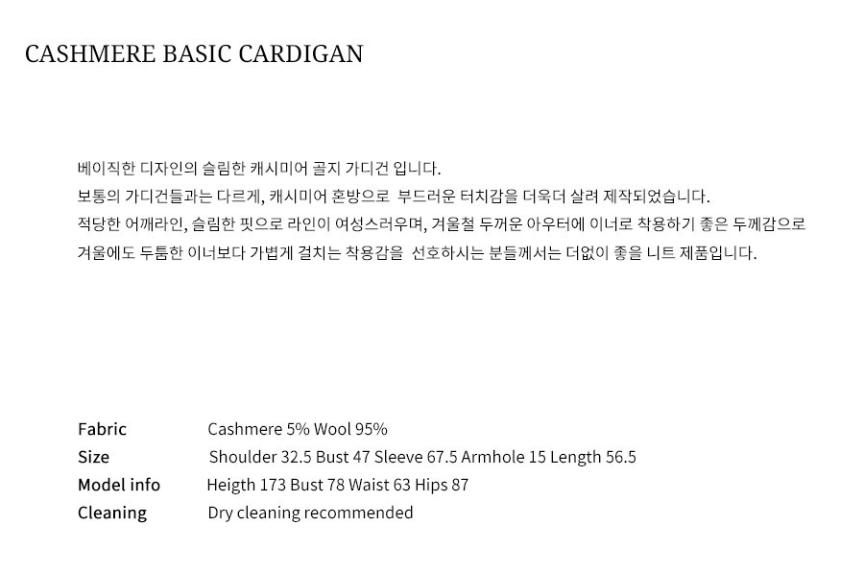 누이슈(NUISSUE) CASHMERE BASIC CARDIGAN BEIGE