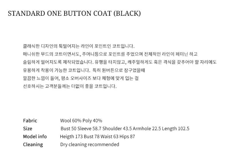 누이슈(NUISSUE) STANDARD ONE BUTTON COAT BLACK