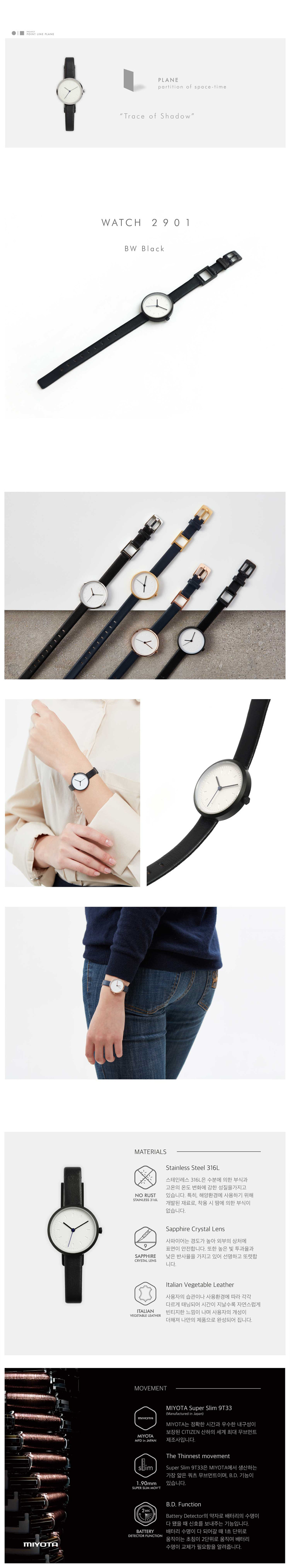 프롬헨스(FROMHENCE) WATCH 2901 BW BLACK