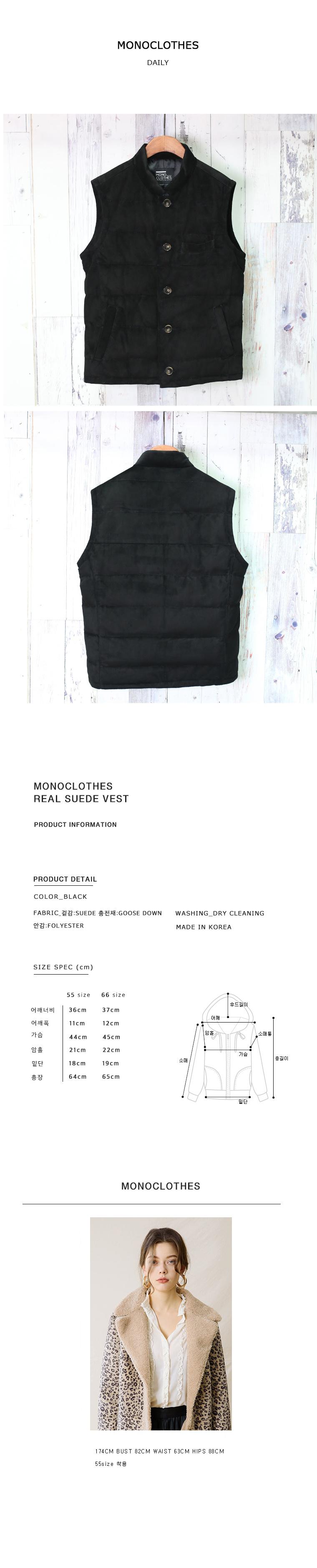 모노클로즈(MONOCLOTHES) 리얼 구스다운 베스트 스웨이드 조끼_BLACK