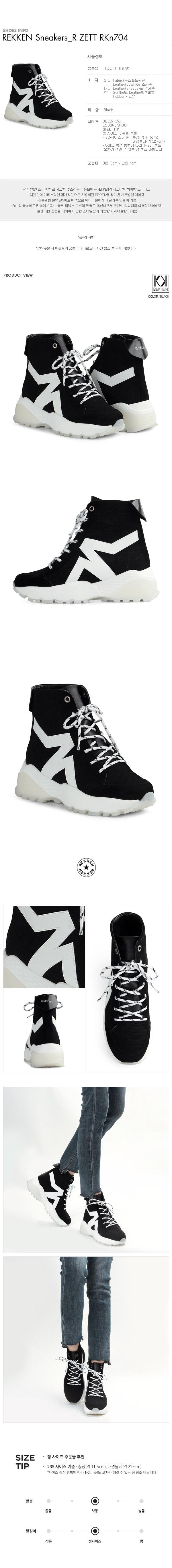 렉켄(REKKEN) Sneakers[남녀공용]_R ZETT RKn704