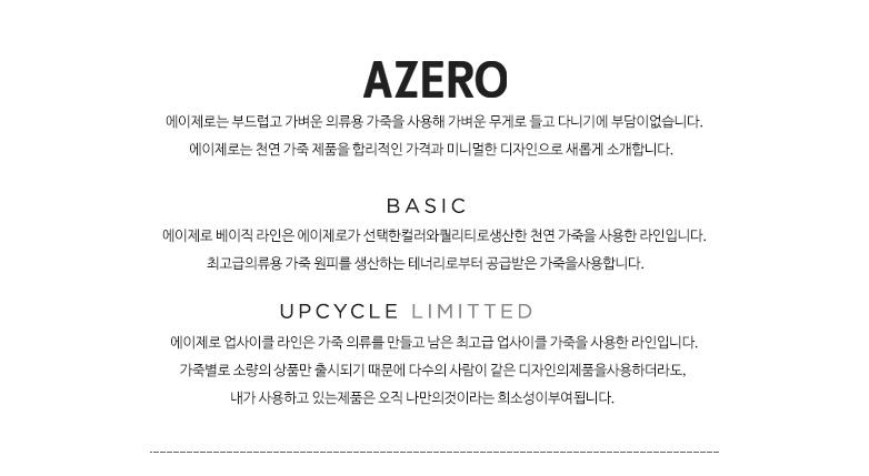 에이제로(AZERO) A3.8 페이퍼백 베이직 [머스타드]