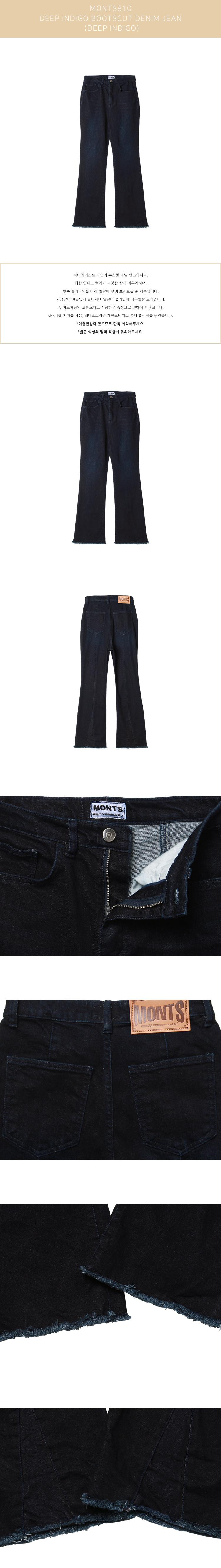 몬츠(MONTS) 810 deep indigo bootscut denim jean (deep indigo)