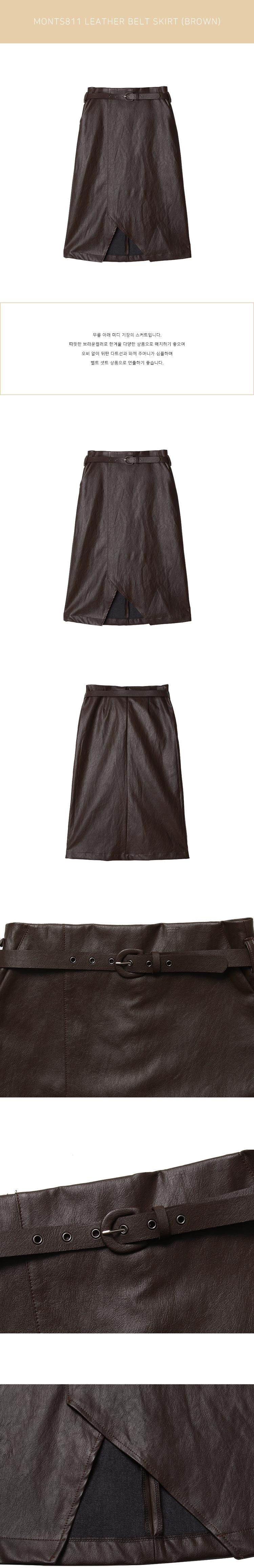 몬츠(MONTS) 811 leather belt skirt (brown)