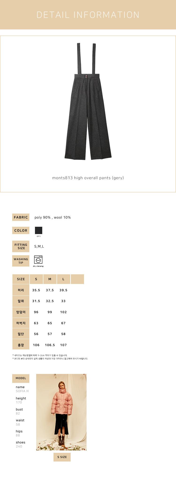 몬츠(MONTS) 813 high overall pants (gery)