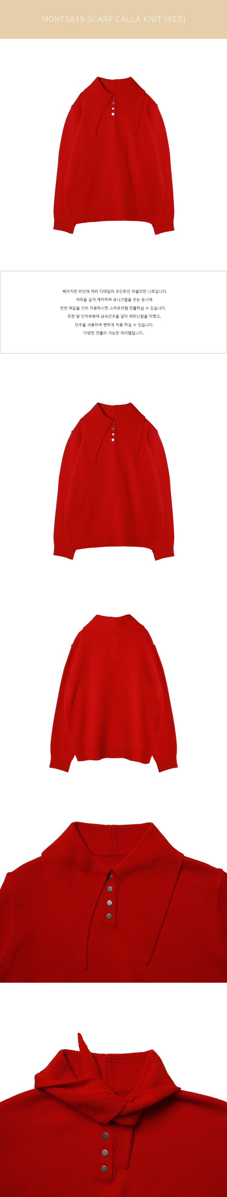 몬츠(MONTS) 819 scarf calla knit (red)