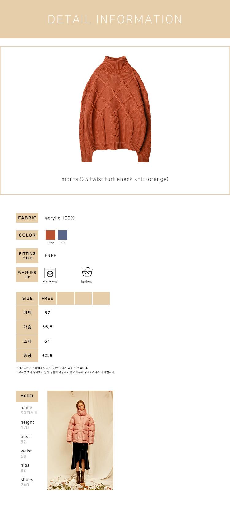몬츠(MONTS) 825 twist turtleneck knit (orange)