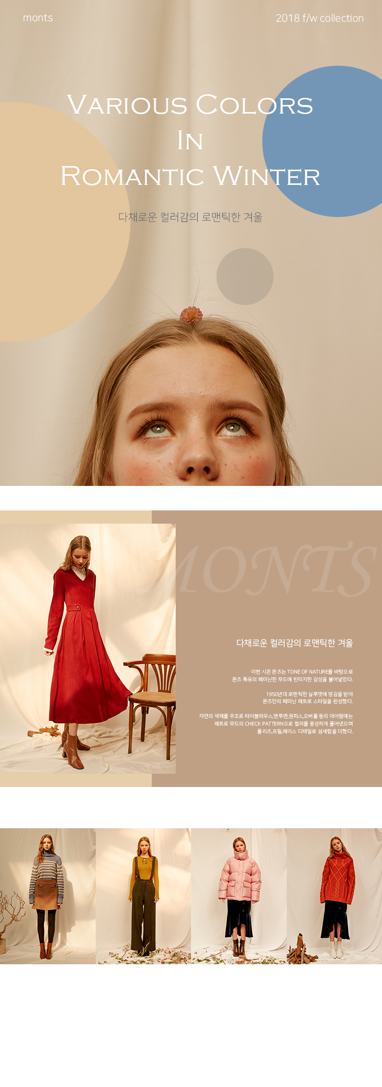 몬츠(MONTS) 826 twist turtleneck knit (sora)