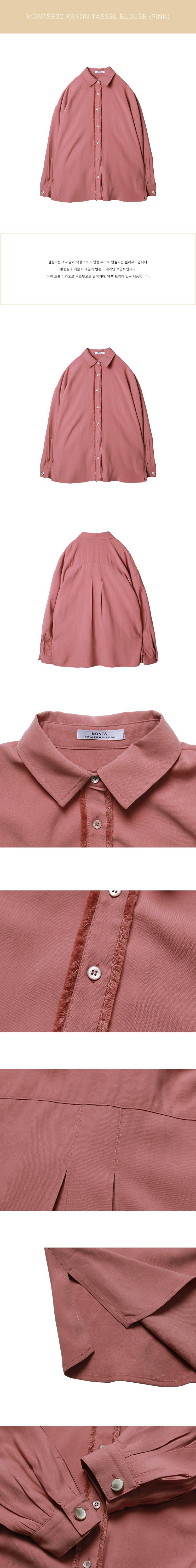 몬츠(MONTS) 830 rayon tassel blouse (pink)