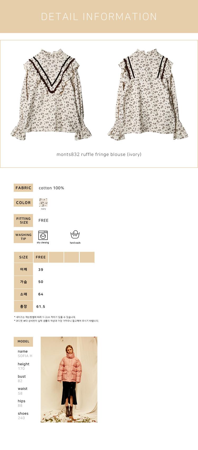 몬츠(MONTS) 832 ruffle fringe blouse (ivory)