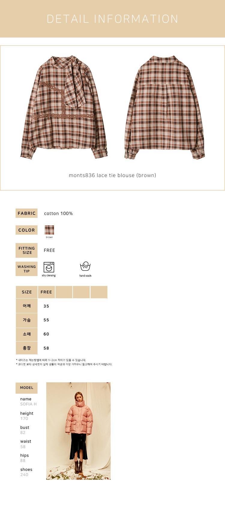 몬츠(MONTS) 836 lace tie blouse (brown)