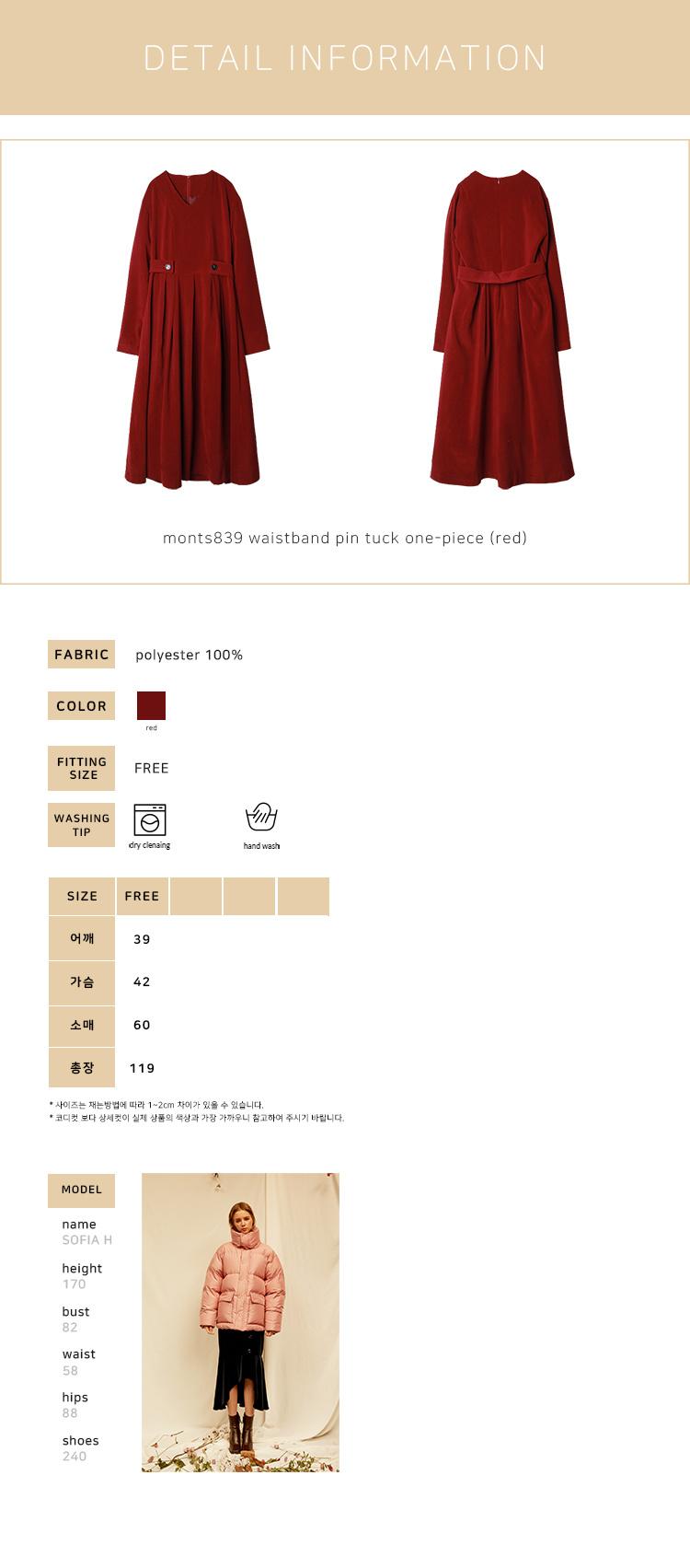 몬츠(MONTS) 839 waistband pin tuck one-piece (red)