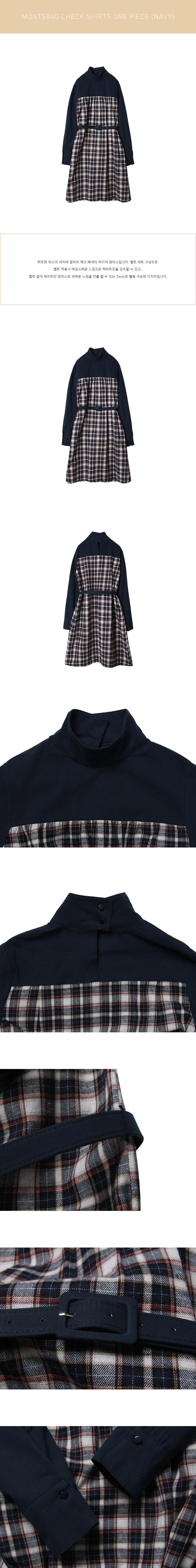 몬츠(MONTS) 840 check shirts one piece (navy)