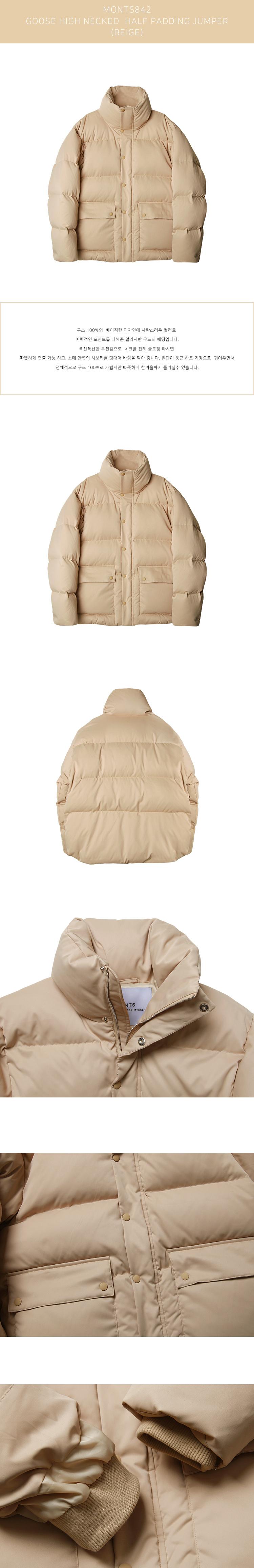 몬츠(MONTS) 842 goose high necked half padding jumper (beige)