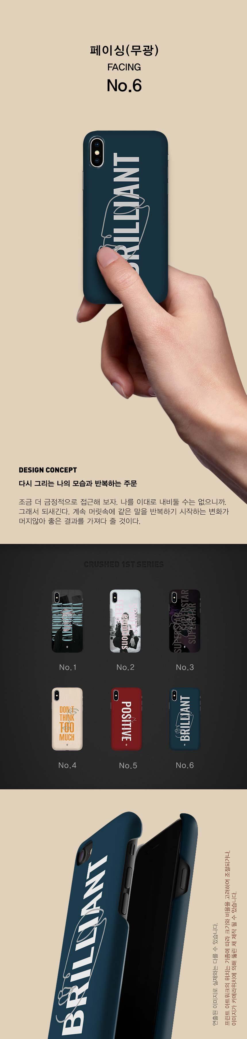 기키(GEEKY) phone case FACING No.6