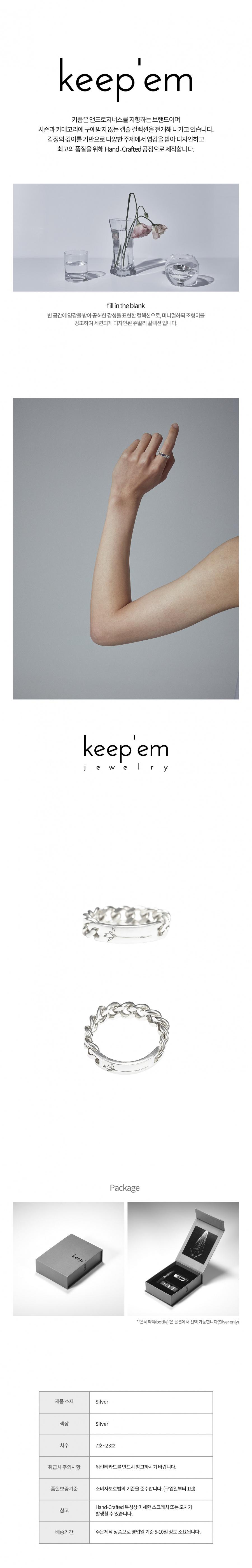 키픔(keep'em) 인비저블 링 (실버)