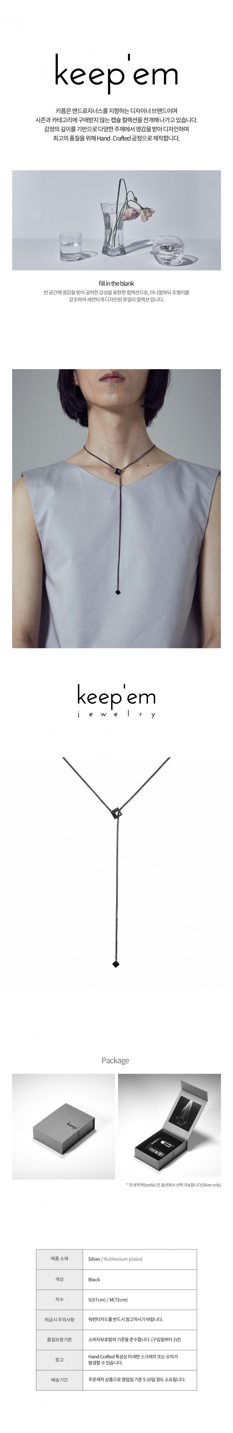 키픔(keep'em) 윈도 Ⅰ 초커 (블랙)