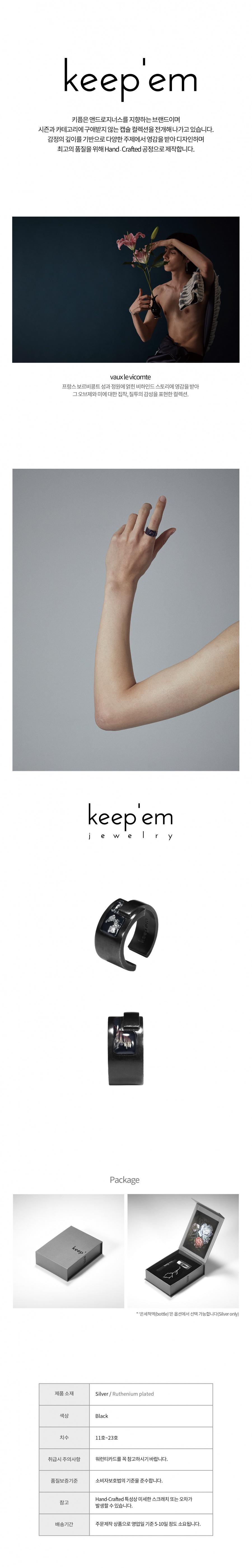 키픔(keep'em) 보 르 비콩트 Ⅰ 링 (블랙)