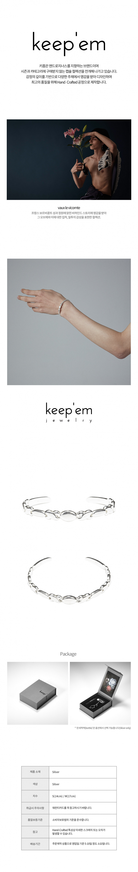 키픔(keep'em) 샤토 Ⅰ 브레이슬릿 (실버)