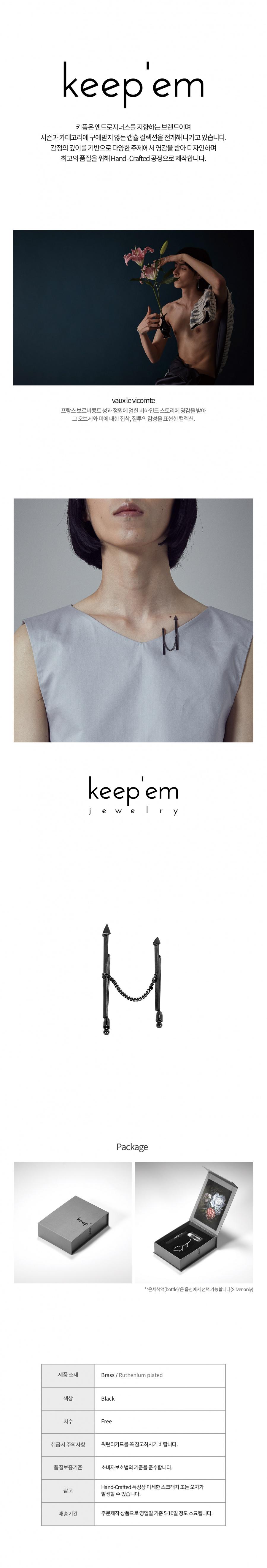 키픔(keep'em) 펜스 클리핀 (블랙)