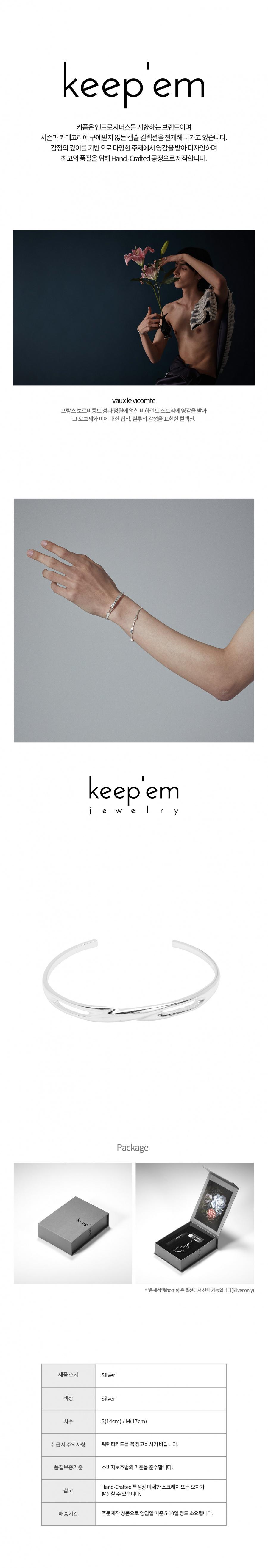 키픔(keep'em) 샤토 Ⅱ  브레이슬릿 (실버)