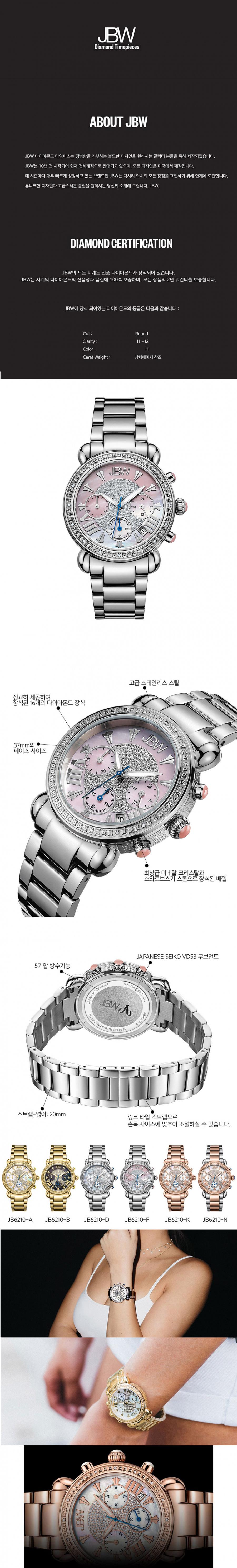 제이비더블유(JBW) Victory - Silver/Pink
