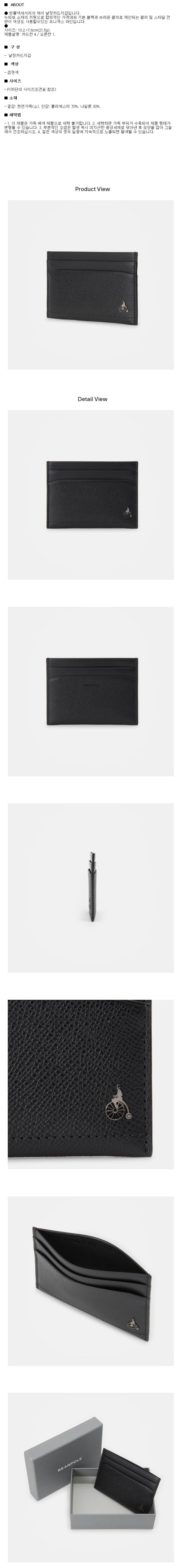 빈폴 액세서리(BEANPOLE ACCESSORY) (남) 블랙 제이 낱장카드지갑 (BE91A3M235)
