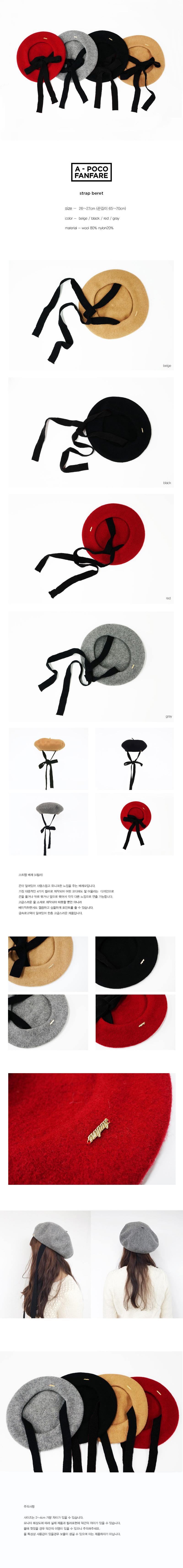 아포코팡파레(APOCOFANFARE) strap beret - black