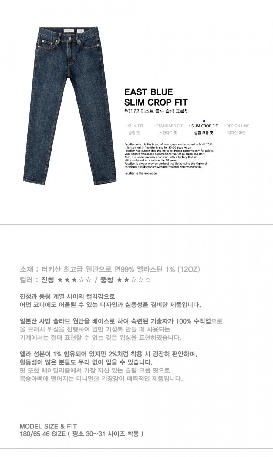 페이탈리즘(FATALISM) [라스트오더]east blue slim crop fit #0172