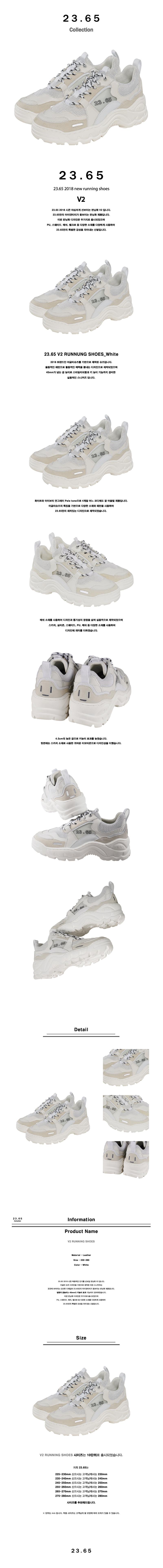 이십삼점육오(23.65) V2 Shoes