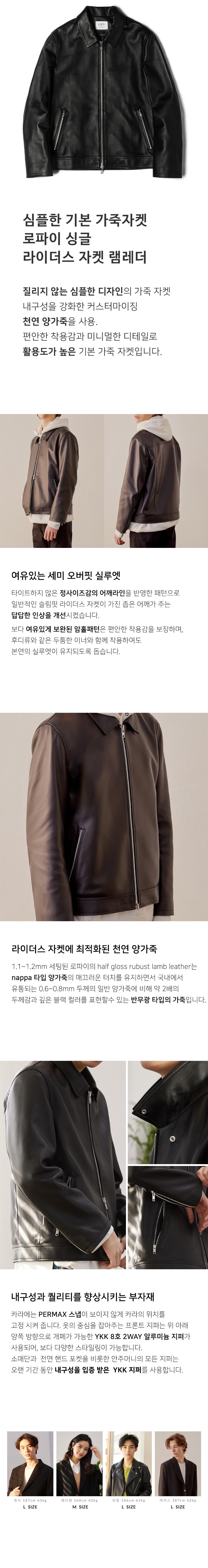 로파이(LOFI) 싱글 라이더스 재킷  램 레더(블랙)