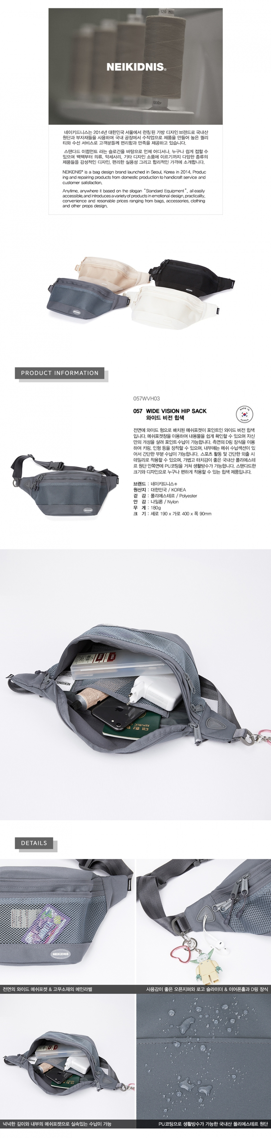 네이키드니스(NEIKIDNIS) WIDE VISION HIP SACK / CHARCOAL