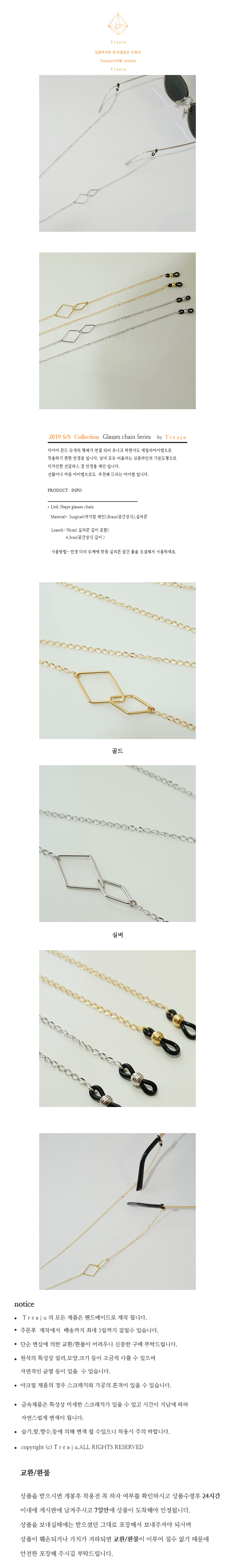 트레쥬(TREAJU) Link shape glasses chain