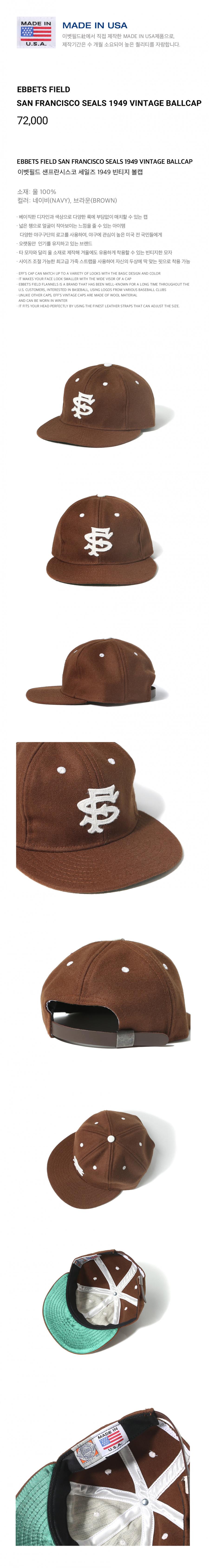 이벳필드(EBBETSFIELD) San Francisco Seals 1949 Vintage Ballcap BROWN