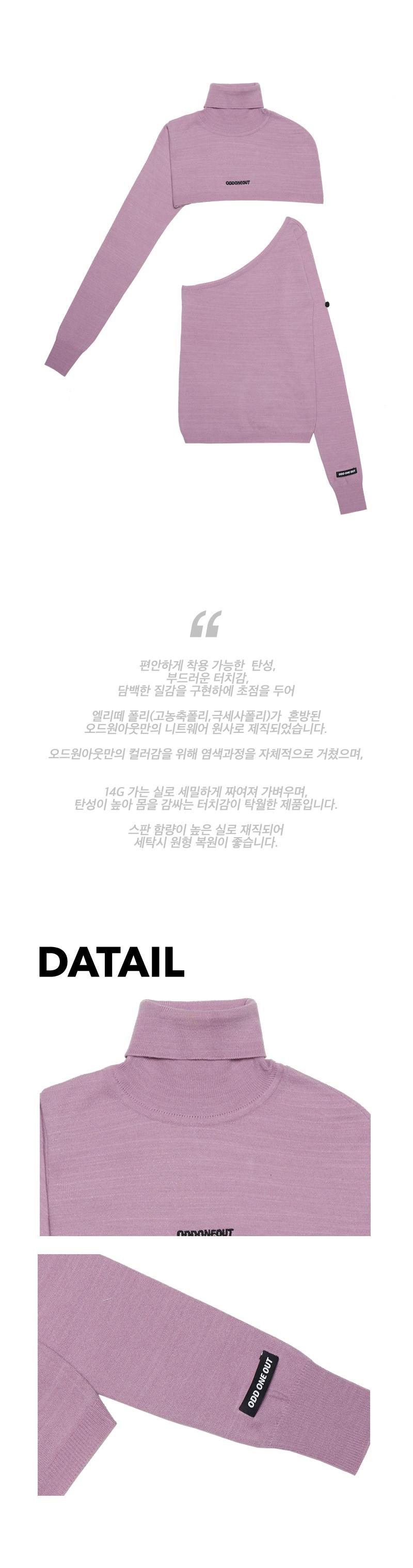 오드원아웃(ODDONEOUT) 투 웨이 터틀 넥_핑크